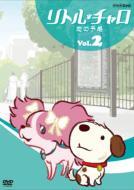 リトル・チャロ Vol.2 恋の予感