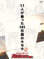 ドキュメント of ROOKIES 〜11人が戦った141日間のキセキ〜完全版