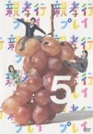 親孝行プレイ 5
