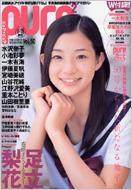 Magazine (Book)/ピュアピュア: Vol.50