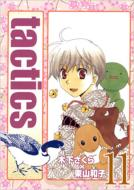 TACTICS 11 ブレイドコミックス・アヴァルス