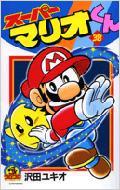 スーパーマリオくん 第38巻 コロコロコミックス