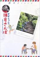 海街diary すずちゃんの鎌倉さんぽ フラワーコミックススペシャル