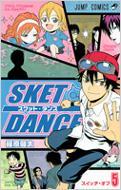 篠原健太/Sket Dance: 5: ジャンプコミックス
