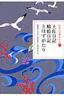土佐日記・蜻蛉日記・とはずがたり 日本の古典をよむ