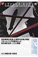 ディファレンス・エンジン 上 ハヤカワ文庫SF