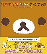 Rilakkuma Dara Dara Fan Book