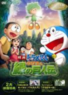Eiga Doraemon Nobita To Midori No Kyojin Den Special Ban