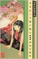 杉山小弥花/当世白浪気質: 3: 美少女こそ我が悦び: ボニータコミックスα