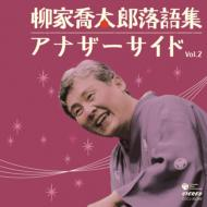 柳家喬太郎落語集 アナザーサイド Vol.2 「鬼背参り」「落語の大学」