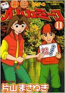 打姫オバカミーコ 11 近代麻雀コミックス