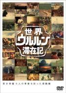 世界ウルルン滞在記 Vol.6 山本太郎 ニューギニアの裸の部族に・・・山本太郎が出会った