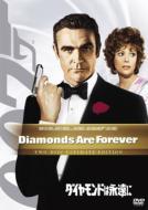 007 ダイヤモンドは永遠に アルティメット・エディション