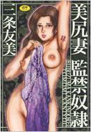 美尻妻監禁奴隷 ワールドコミックスMAX