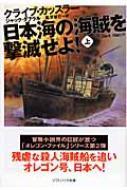 日本海の海賊を撃滅せよ! 上 SB文庫