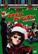 エアポート・アドベンチャー クリスマス大作戦 特別版