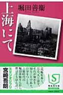 上海にて 集英社文庫