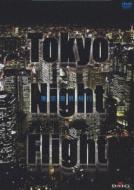 Tokyo Night Flight 東京夜景飛行