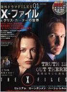 Magazine (Book)/海外ドラマfiles: 1: X-ファイルとクリス・カーターの世界