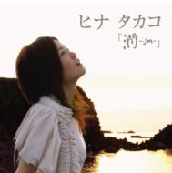 ヒナタカコ/潤- Jun