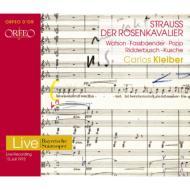 『ばらの騎士』全曲 カルロス・クライバー&バイエルン国立歌劇場、クレア・ワトソン、カール・リッダーブッシュ、他(1973 ステレオ)(3SACD)