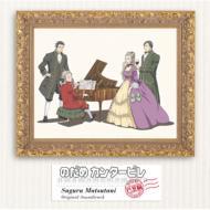 アニメのだめカンタービレ 巴里編 オリジナル・サウンドトラック