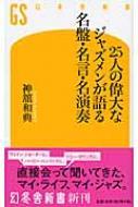 25人の偉大なジャズメンが語る名盤・名言・名演奏 幻冬舎新書