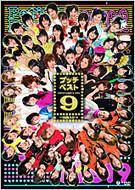 Various/プッチベスト: 9