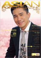 Asian Pops Magazine: 81号