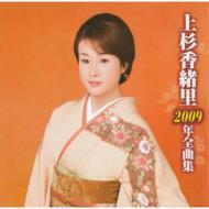 上杉香緒里2009年全曲集