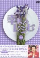 細木数子の幸せのレシピ vol.6