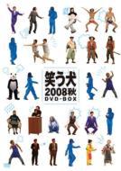 笑う犬 2008 秋 DVD-BOX