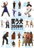 笑う犬 2008 秋 Vol.1
