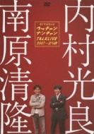 ライブミランカ ウッチャンナンチャントークライブ2007〜立ち話