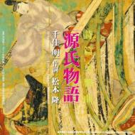 詩篇交響曲『源氏物語』(作詞:松本隆) 小林沙羅、松本薫平、大友直人&京都市交響楽団
