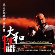 藤田六郎兵衛の世界II 大和物語