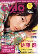 Gyao Magazine 2009年 1月号