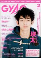 Gyao Magazine 2009年 2月号