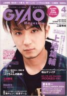 Gyao Magazine 2009年 4月号