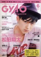 Gyao Magazine 2009年 6月号