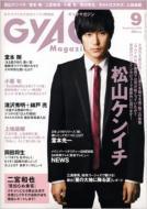 Gyao Magazine 2009年 9月号