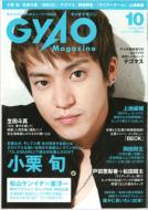 Gyao Magazine 2009年 10月号