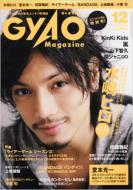 Gyao Magazine 2009年 12月号