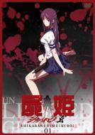 屍姫 玄 第一巻 初回限定版