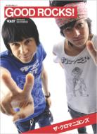 GOOD ROCKS! Vol.07 ザ・クロマニヨンズ、土屋アンナ