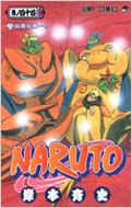 NARUTO 44 ジャンプ・コミックス