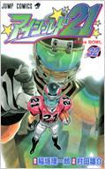 アイシールド21 32 ジャンプ・コミックス