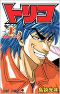 トリコ 1 ジャンプ・コミックス