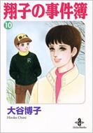 翔子の事件簿 10 秋田文庫