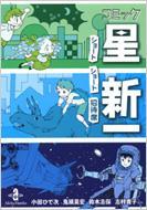 コミック星新一 ショートショート招待席 秋田文庫